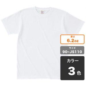 オープンエンド マックスウェイト Tシャツ(キッズ)