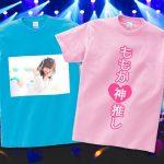 【存在感抜群】自作ヲタTシャツでアイドルを応援!周りのファンと差をつけろ!