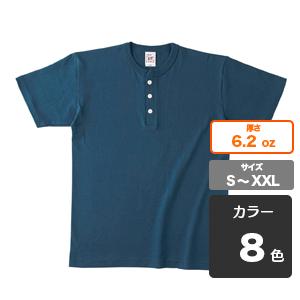 オープンエンドマックスウェイトヘンリーネックTシャツ