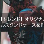 【トレンド】オリジナルアクリルスタンドケースを作ろう!