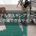 【注目!】オリジナルマスキングテープが小ロットから安く作成できるサイトをご紹介!