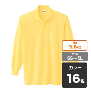 長袖ポロシャツ(ポケット付き)