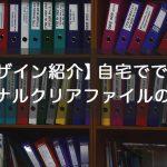 【みんなの作品も紹介!】自宅でできるオリジナルクリアファイルの作り方