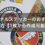 オリジナルステッカーのおすすめの作り方【1枚から作成可能!】