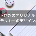 【1枚から作れる!】小ロット向きのオリジナルシール・ステッカーのデザイン集