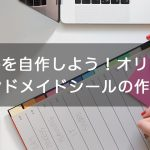 【かわいいシールを自作しよう!】オリジナル♡ハンドメイドシール인스 (インス)の作り方