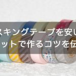 【同人グッズ作成】マスキングテープを安い&小ロットで作るコツを伝授!