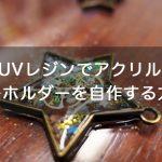 UVレジンでアクリルキーホルダーを自作する方法