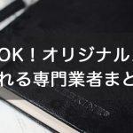 1冊からOK!オリジナルノートを作れる専門業者まとめ