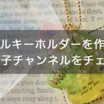 【鬼滅の刃DIY】アクリルキーホルダーを作るなら「ちゅん子チャンネル」をチェックすべし!
