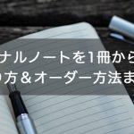 【文具マニア必見】オリジナルノートを1冊から作成!作り方&オーダー方法まとめ