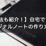 【活用法も紹介!】自宅でできるオリジナルノートの作り方7選