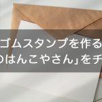 【ハンドメイド】消しゴムスタンプを作るなら「もりのはんこやさん」をチェックすべし!