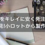 オリジナルノートをキレイに安く発注したい人必見!小ロットから製作可能!