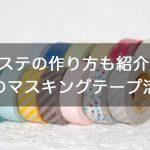 【マステの作り方も紹介!】驚きのマスキングテープ活用術6選★