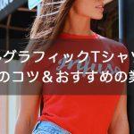 フルグラフィックTシャツの作り方のコツ&おすすめの業者3選