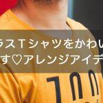 【JK必見!】クラスTシャツをかわいく着こなす♡アレンジアイディア集