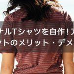 オリジナルTシャツを自作!アイロンプリントのメリット・デメリット