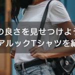 ペアルックTシャツで仲の良さを見せつけよう!周りの目を独り占めできるTシャツを紹介