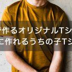 ペット写真でオリジナルTシャツを作る方法!誰でも簡単に作れるうちの子Tシャツ