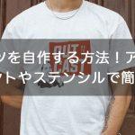 オリジナルTシャツを自作する方法!アイロンプリントやステンシルで簡単作成