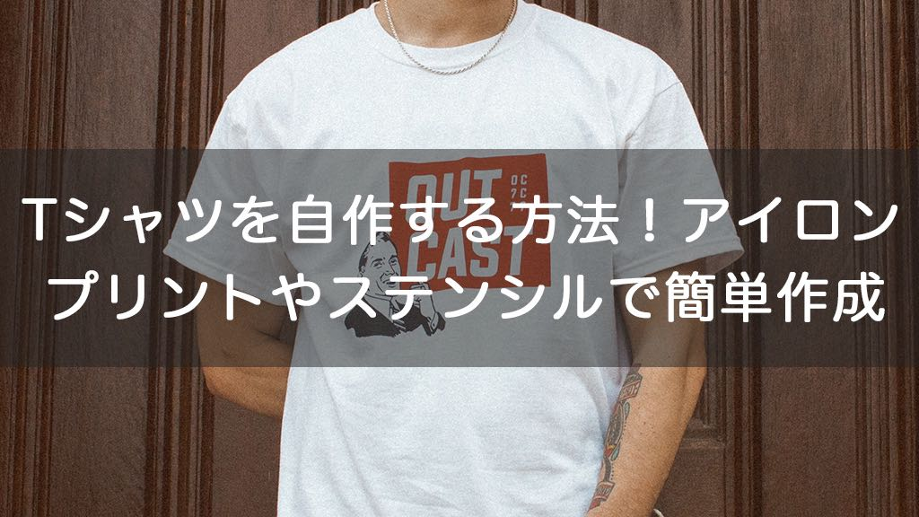 オリジナルtシャツを自作する方法 アイロンプリントやステンシルで簡単作成 オリジナルグッズを1個から在庫リスクなしで作成 販売 オリジナル グッズラボ