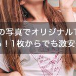 【うちの子グッズ】ペットの写真でオリジナルTシャツを作る!1枚からでも激安作成!