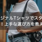 【着やせ効果抜群】オリジナルTシャツでスタイルアップ!上手な選び方を伝授!