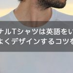 オリジナルTシャツは英語をいれるべき!かっこよくデザインするコツをご紹介◎