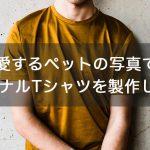 愛するペットの写真でオリジナルTシャツを製作しよう!
