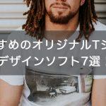 【2020年最新版】おすすめのオリジナルTシャツデザインソフト7選!