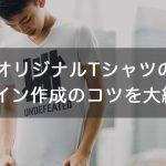 初めてでも簡単♪オリジナルTシャツのデザイン作成のコツを大紹介!