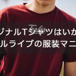 オリジナルTシャツはいかが?アイドルライブの服装マニュアル