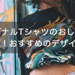 【モノクロ写真】オリジナルTシャツのおしゃれ度アップ!おすすめのデザインも!