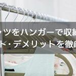 Tシャツをハンガーで収納するメリット・デメリットを徹底解説!
