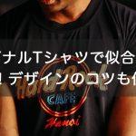 【第一印象をアップ】オリジナルTシャツで似合う色を着よう!デザインのコツも伝授!