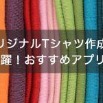 【2020年最新】オリジナルTシャツ作成に大活躍!おすすめアプリ9選