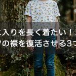 お気に入りを長く着たい!ヨレたTシャツの襟を復活させる3つの方法