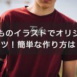 【親子で作ろう】子どものイラストでオリジナルTシャツ!簡単な作り方はどれ?