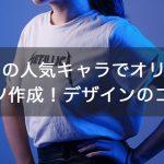 【公式画像解禁】ジブリの大人気キャラでオリジナルTシャツ作成!デザインのコツは?