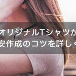 【秋コーデ】長袖のオリジナルTシャツが大活躍!激安作成のコツを詳しく!