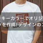 【毎日が幸運】ラッキーカラーでオリジナルTシャツを作成!デザインのコツは?