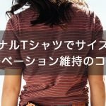 【ダイエット成功】オリジナルTシャツでサイズダウン!モチベーション維持のコツ!