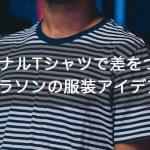 オリジナルTシャツで差をつける!東京マラソンの服装アイデア10選