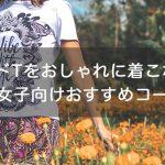 【2020年版】バンドTシャツをおしゃれに着こなす!大人女子向けおすすめコーデ集
