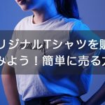 【誰でもクリエイター】オリジナルTシャツを販売してみよう!簡単に売る方法!