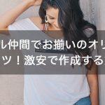 【一体感抜群】サークル仲間でオリジナルTシャツを作成!激安で作成する方法!