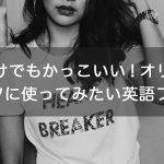 文字だけでもかっこいい!オリジナルTシャツに使ってみたい英語フレーズ20選