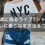 使い道に困るライブTシャツをオシャレに着こなす方法&コーデ術
