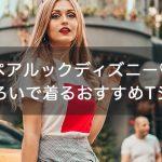 【ペアルックディズニー♡】カップル・友達・家族おそろいで着るおすすめTシャツ